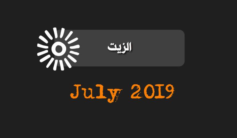 الزيت #July
